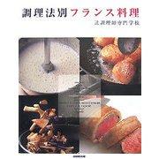 調理法別フランス料理 [単行本]