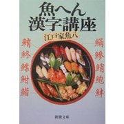 魚へん漢字講座(新潮文庫) [文庫]