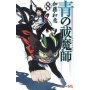 青の祓魔師 8(ジャンプコミックス) [コミック]