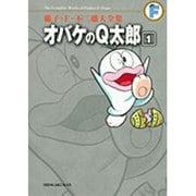 藤子・F・不二雄大全集 オバケのQ太郎<1>(てんとう虫コミックス(少年)) [コミック]
