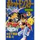 ポケットモンスタースペシャル<3>(てんとう虫コミックス(少年)) [コミック]