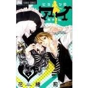 ヒミツのアイちゃん<4>(フラワーコミックス) [コミック]