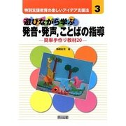 遊びながら学ぶ発音・発声、ことばの指導―簡単手作り教材20(特別支援教育の楽しいアイデア支援法〈3〉) [全集叢書]