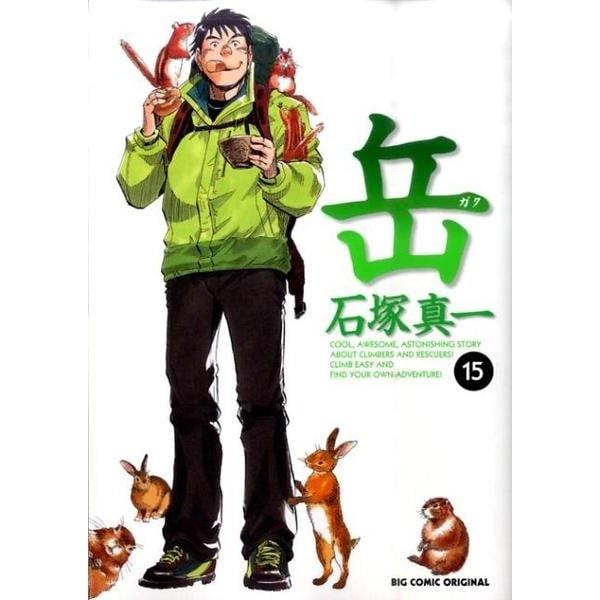 岳<15>(ビッグ コミックス) [コミック]