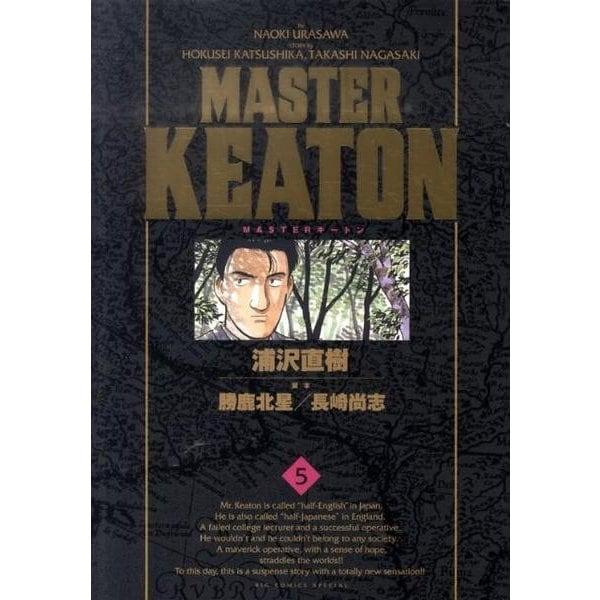 MASTER KEATON / 5 完全版(ビッグ コミックス) [コミック]