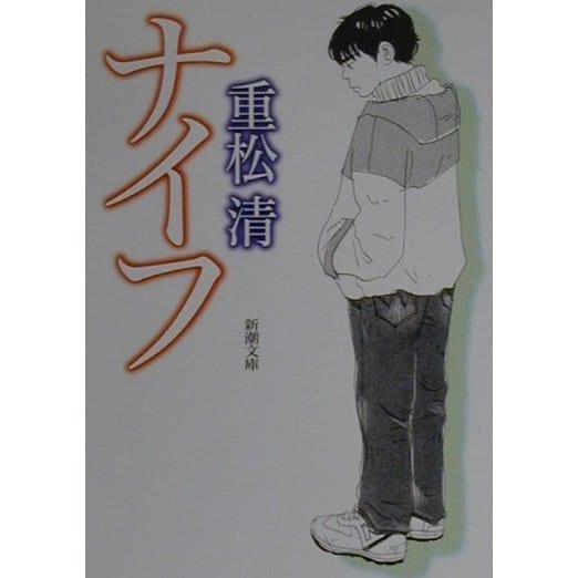 ナイフ(新潮文庫) [文庫]