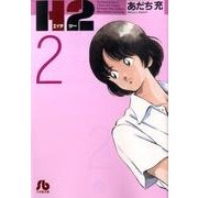 H2〔小学館文庫〕<2>(コミック文庫(青年)) [文庫]