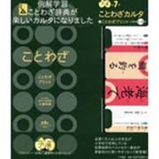 ことわざカルタ+ことわざプリント(eduコミユニケーションMOOK プリ具 7) [ムックその他]