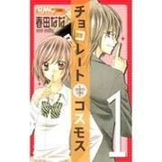 チョコレートコスモス 1(りぼんマスコットコミックス) [コミック]