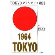 TOKYOオリンピック物語 [単行本]