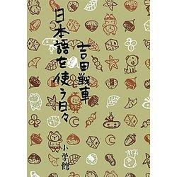 日本語を使う日々 [単行本]