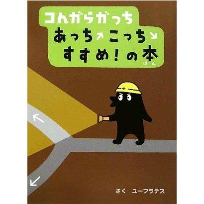 コんガらガっち―あっちこっちすすめ!の本 [絵本]
