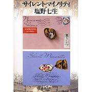 サイレント・マイノリティ(新潮文庫) [文庫]