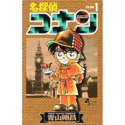 名探偵コナン<1>(少年サンデーコミックス) [コミック]