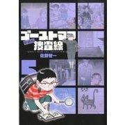 ゴーストママ捜査線 5 新装版(ビッグコミックス) [コミック]