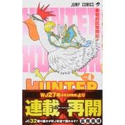 HUNTER×HUNTER 4(ジャンプコミックス) [コミック]