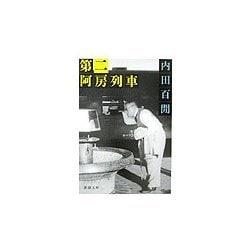 第二阿房列車(新潮文庫) [文庫]