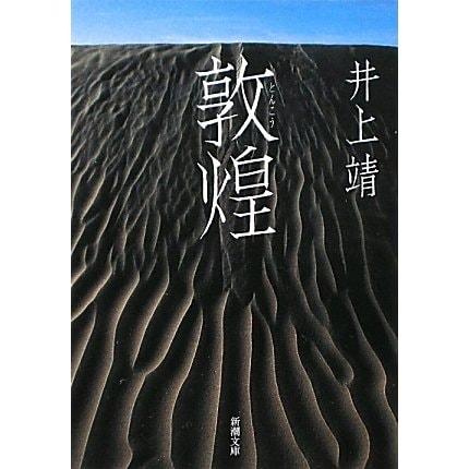 敦煌 改版 (新潮文庫) [文庫]