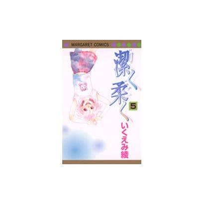 潔く柔く 5(マーガレットコミックス) [コミック]