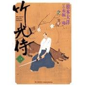 竹光侍 1(BIG SPIRITS COMICS SPECIAL) [コミック]
