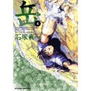 岳<4>(ビッグ コミックス) [コミック]