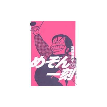 めぞん一刻〔新装版〕<9>(ビッグ コミックス) [コミック]
