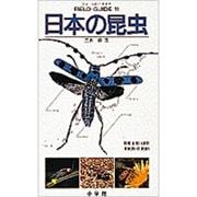 日本の昆虫(フィールド・ガイド〈11〉) [図鑑]