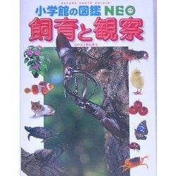 飼育と観察(小学館の図鑑NEO〈15〉) [図鑑]