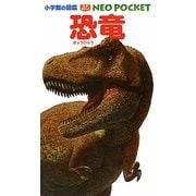 恐竜(小学館の図鑑NEO POCKET〈4〉) [図鑑]