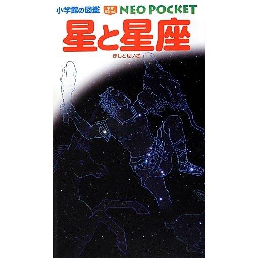 星と星座(小学館の図鑑NEO POCKET) [図鑑]