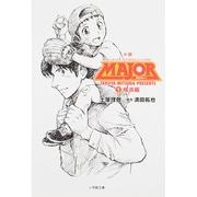 小説 MAJOR〈1〉横浜編(小学館文庫) [文庫]