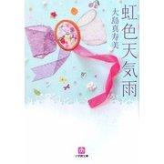 虹色天気雨(小学館文庫) [文庫]