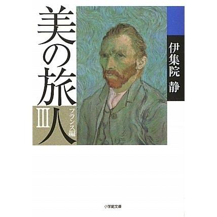 美の旅人 フランス編〈3〉(小学館文庫) [文庫]