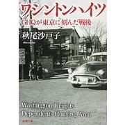 ワシントンハイツ―GHQが東京に刻んだ戦後(新潮文庫) [文庫]