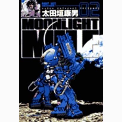MOONLIGHT MILE<2>-ロボットの時代(ビッグ コミックス) [コミック]