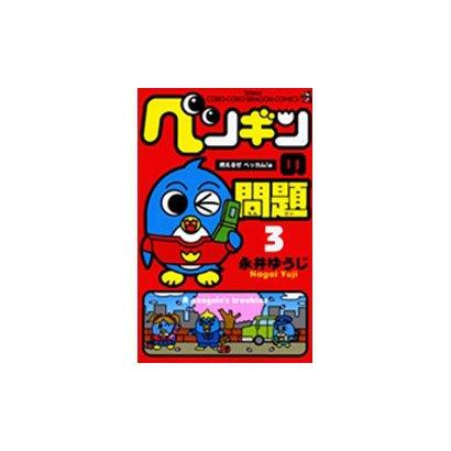ペンギンの問題<3>(コロコロコミックス) [コミック]