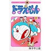 ドラえもん 22(てんとう虫コミックス) [コミック]