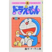 ドラえもん<23>(てんとう虫コミックス(少年)) [コミック]