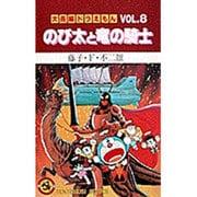 大長編ドラえもん8 のび太と竜の騎士-大長編ドラえもん  8(てんとう虫コミックス(少年)) [コミック]