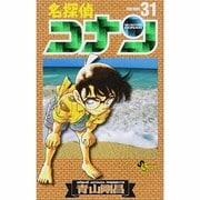 名探偵コナン<31>(少年サンデーコミックス) [コミック]