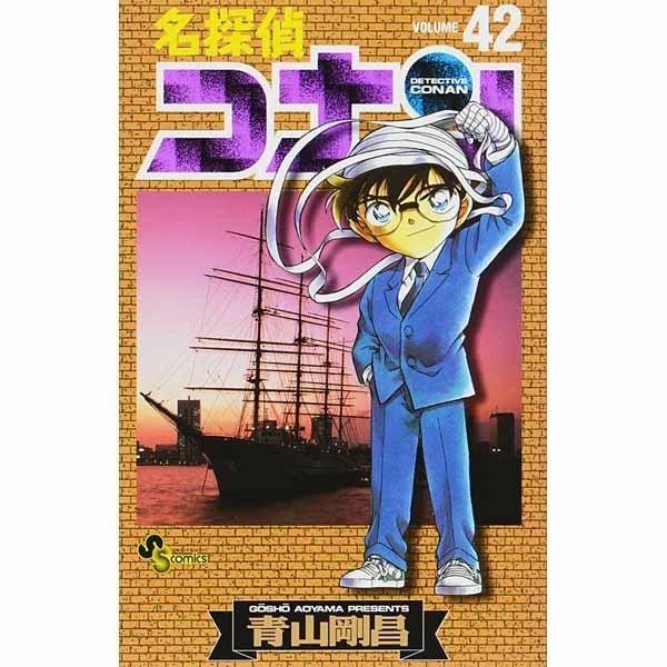名探偵コナン<42>(少年サンデーコミックス) [コミック]