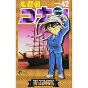 名探偵コナン 42(少年サンデーコミックス) [コミック]
