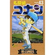 名探偵コナン<43>(少年サンデーコミックス) [コミック]