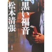 黒い福音 改版 (新潮文庫) [文庫]