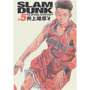 SLAM DUNK #5 完全版(ジャンプコミックスデラックス) [コミック]