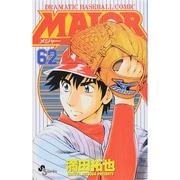 MAJOR(メジャー)<62>(少年サンデーコミックス) [コミック]