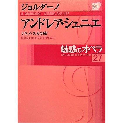 魅惑のオペラ〈27〉ジョルダーノ アンドレア・シェニエ―ミラノ・スカラ座(小学館DVD BOOK)