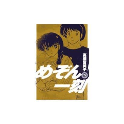 めぞん一刻〔新装版〕<15>(ビッグ コミックス) [コミック]