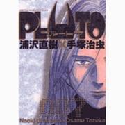 PLUTO<7>(ビッグ コミックス) [コミック]