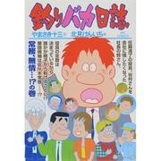 釣りバカ日誌<75>(ビッグ コミックス) [コミック]